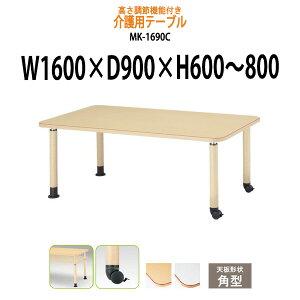 介護用テーブル 上下昇降 MK-1690C 幅1600x奥行900x高さ600〜800mm 角型 キャスター脚 【送料無料(北海道 沖縄 離島を除く)】 介護テーブル 車椅子対応