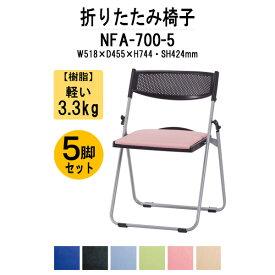 折りたたみ椅子 NFA-700-5 W518xD455xH744mm アルミ脚 座パッド付タイプ 5脚セット 【送料無料(北海道 沖縄 離島を除く)】 パイプ椅子 折畳 ミーティングチェア 会議椅子 打ち合わせ 連結 スタッキング TOKIO オフィス家具