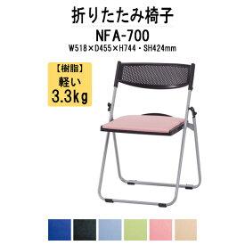 折りたたみ椅子 NFA-700 W518xD455xH744mm アルミ脚 座パッド付タイプ 【送料無料(北海道 沖縄 離島を除く)】 パイプ椅子 折畳 ミーティングチェア 会議椅子 打ち合わせ 連結 スタッキング TOKIO オフィス家具