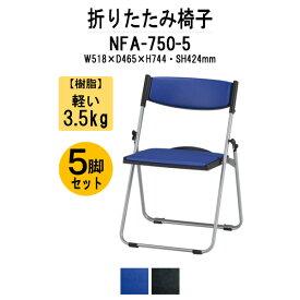 折りたたみ椅子 NFA-750-5 W518xD465xH744mm アルミ脚 背座パッド付タイプ 5脚セット 【送料無料(北海道 沖縄 離島を除く)】 パイプ椅子 折畳 ミーティングチェア 会議椅子 打ち合わせ 連結 スタッキング TOKIO オフィス家具