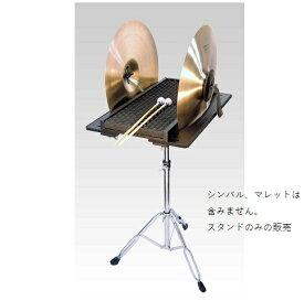 合わせシンバル用 アイダ パーカッションテーブルマルチパーカッション スタンド MPS-300