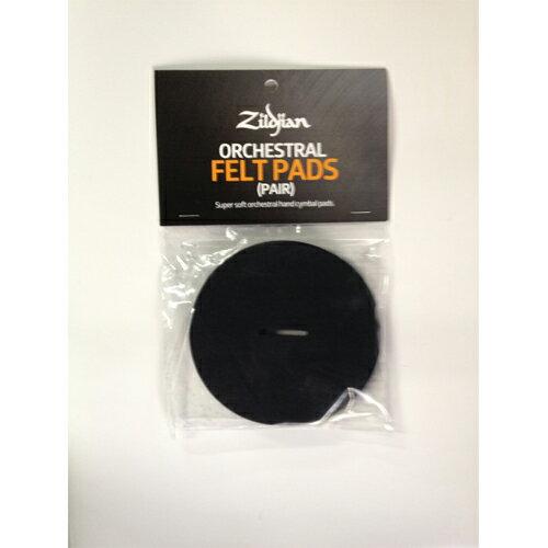 フェルトパッド FELT PADS オーケストラシンバルアクセサリー合わせシンバル用  ジルジャン P0756