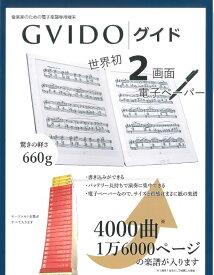 GVIDO グイド 電子楽譜専用端末 電子ペーパー DMS-W1