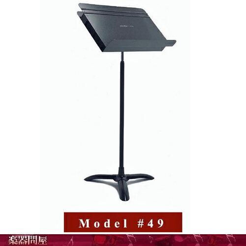 マンハセット  譜面台 M49 ディレクターモデルmodel #49