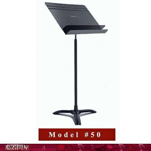 マンハセット  譜面台 M50 オーケストラモデルmodel #50