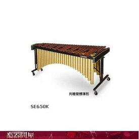 コオロギ SE650K 教育用マリンバ KOROGI コオロギ社