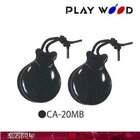 フラメンコスタイルカスタネット Mサイズ CA-20MB プレイウッド ブラック フラメンコカスタネット