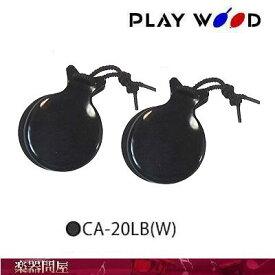 フラメンコスタイルカスタネットLサイズ Wホール CA-20LB(W) プレイウッド ブラック フラメンコカスタネット