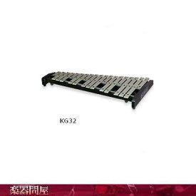 コオロギグロッケンKG32 KOROGI 2・1/2オクターブ 32鍵