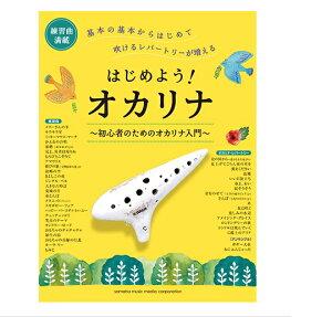 はじめよう!オカリナ楽譜初心者のためのオカリナ入門 ヤマハミュージックメディア