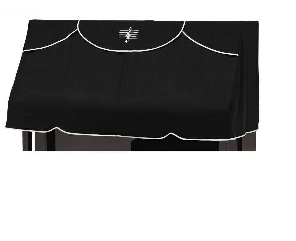 アップライトピアノカバー ト音刺繍バイヤス ピアノケープ ハーフカバー PC-440BK