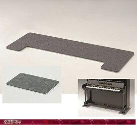 アップライトピアノ用下敷マット FBS OPB-S 防音断熱フラットボード静 オプションボード付 グレー 奥行70cm