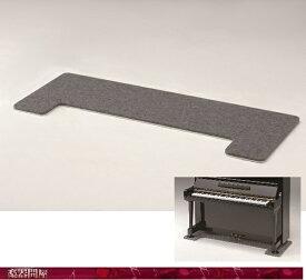 アップライトピアノ用FBS 防音断熱フラットボード静 グレイ 奥行70cm