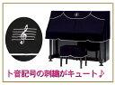 アップライトピアノカバー 音刺繍バイヤス おしゃれ ピアノケープ ハーフカバー PC-440BK