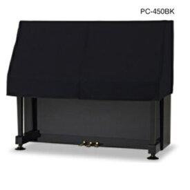 洗えるアップライトピアノカバー PC-450BK 黒  ピアノケープ ハーフカバー