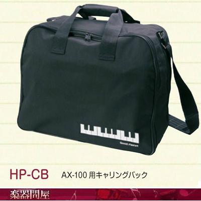 ピアノ補助ペダル キャリングバッグ HP-CB