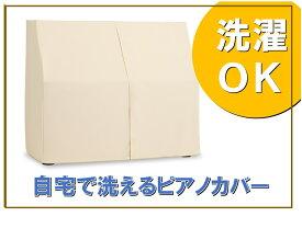 洗えるアップライト ピアノカバー シンプル ウオッシャブルピアノカバー ベージュ UP-450BE