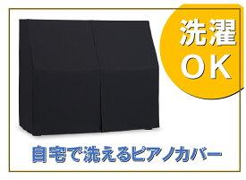 洗えるアップライトピアノカバー ウオッシャブルピアノカバー ブラック UP-450BK
