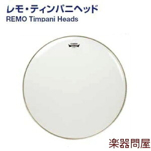 TPH723 ヤマハレモ ドラムヘッドコンサート用 ティンパニヘッド700シリーズ ヘイジー インサートリング 23インチ