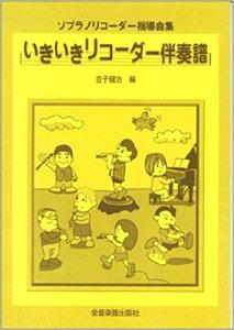 【リコーダー 楽譜】いきいきリコーダー 伴奏譜 ソプラノ・リコーダー指導曲集【ピアノ伴奏譜付き曲集】