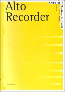 【リコーダー 楽譜】いきいきリコーダー アルト編 アルトリコーダー指導曲集