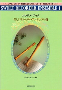 【リコーダー 楽譜】ソプラノアルト 楽しいリコーダーアンサンブル(1)ソプラノ・リコーダーを復習しながらアルト・リコーダーの奏法が学べる