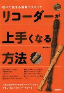 【リコーダー 楽譜】吹いて覚える演奏テクニック リコーダーが上手くなる方法 渡辺清美