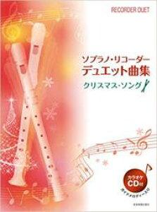 【リコーダー 楽譜】ソプラノ・リコーダー デュエット曲集 クリスマス・ソング