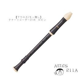 【アウロス/キー無し】 テナーリコーダー 211A ロビン