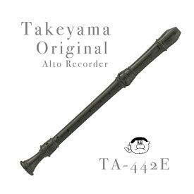 【タケヤマ】 アルトリコーダー TA-442E <<オリジナル>>
