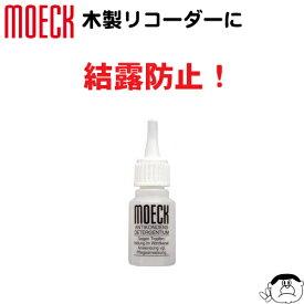 【MOECK】メック アンチ・コンデンス液 [リコーダー 結露防止剤]