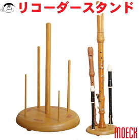【MOECK】(メック)木製 リコーダー スタンド 5本立て 円型