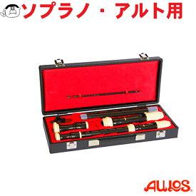 【AULOS(アウロス)】ポータブル リコーダー ケース ソプラノ・アルト用 ハードケース(2本入れ)