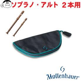 【Mollenhauer(モーレンハウエル)】リコーダー ソフトケース ソプラノ/アルト用(各1本収納)ブラック 【7710】