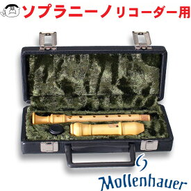 【Mollenhauer(モーレンハウエル)】リコーダー ハードケース ソプラニーノ用【7100】