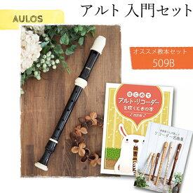 AULOS アウロス 樹脂製 高級 アルト リコーダー 509B シンフォニー 入門セット <おすすめ教本付き>