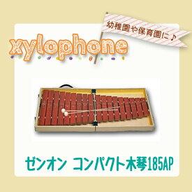 【お買い得!】 ゼンオン コンパクト木琴 185BK