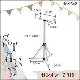 【お買い得!】 ゼンオン 木琴 180WA 専用スタンド Z-718