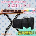 【プレゼントに】 <<送料無料>> 【お買い得!】 こおろぎデスクシロフォン ECO32 (卓上木琴)《3点セット》スタンド・ケース・ドレミシール付き!
