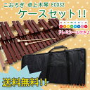 【プレゼントに】 <<送料無料>> 【お買い得!】 こおろぎデスクシロフォン ECO32 (卓上木琴)《ケースセット》ドレミシール付き♪