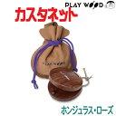 【お買い得!】 PLAYWOOD プレイウッド 木製カスタネット CA-3R (ホンジュラス・ローズウッド) 【袋付き】