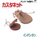 【お買い得!】 PLAYWOOD プレイウッド カスタネット木製 CA-3 【袋付き】