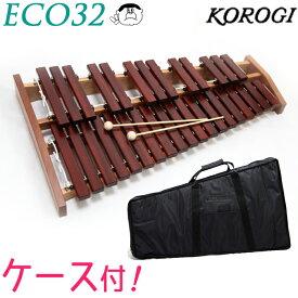 <<送料無料>> 【お買い得!】 こおろぎデスクシロフォン ECO32 (卓上木琴)《ケースセット》ドレミシール付き♪