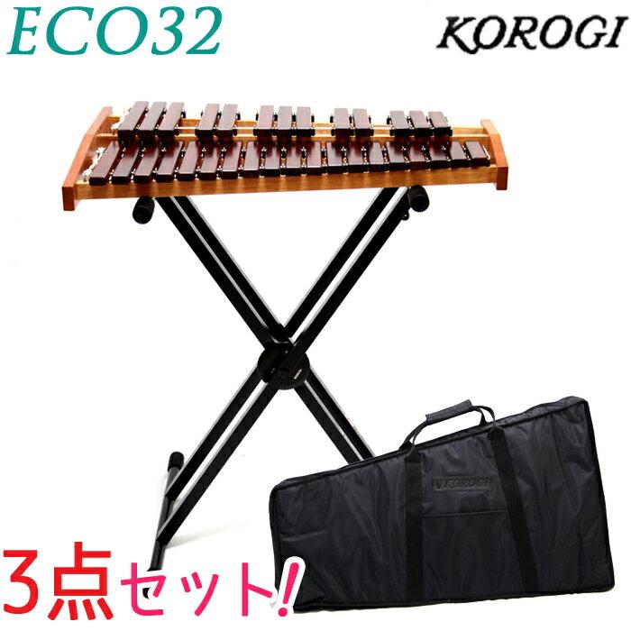 <<送料無料>> 【お買い得!】 こおろぎデスクシロフォン ECO32 (卓上木琴)《3点セット》スタンド・ケース・ドレミシール付き!