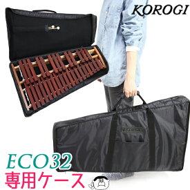 【お買い得!】こおろぎデスクシロフォンECO32の専用キャリングバッグ