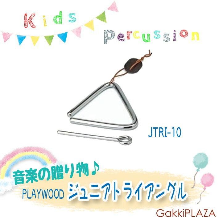 【プレゼントに】 (プレイウッド) ジュニア トライアングル JTRI−10