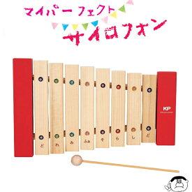 【プレゼントに】 (キッズパーカッション)マイパーフェクト サイロフォン(木琴) KP-430/XY