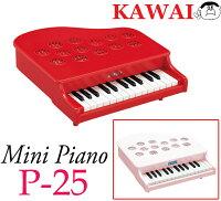 (カワイ)ミニピアノP-25