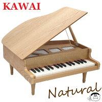 (カワイ)KAWAIミニピアノ・グランドピアノタイプ【ナチュラル】