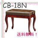 【送料無料! 信頼の吉澤】安くてしっかり! ピアノ椅子 CB-18N 茶色系【Kマホガニー・艶有りウォルナット・半艶消しウォルナット】